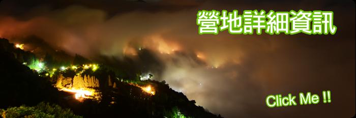 雲頂營地詳細介紹