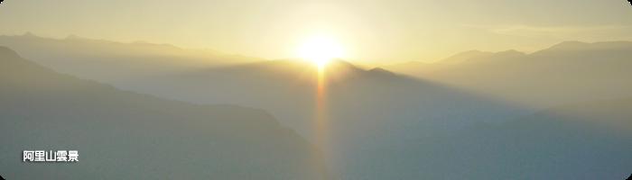 - 阿里山雲景