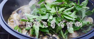 辣炒九層塔蛤蜊