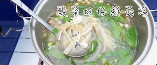 酸菜蚵仔鮮菇湯