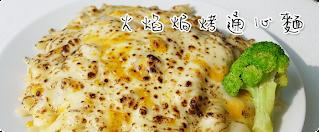 火焰焗烤通心麵