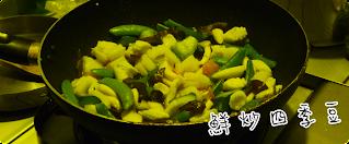鮮炒四季豆