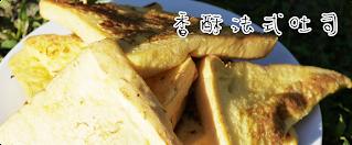 香酥法式吐司
