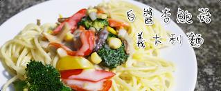 白醬杏鮑菇義大利麵